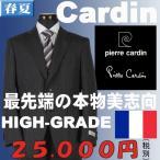 スーツAB4/AB5/AB6サイズ限定ノータックビジネススーツ「Pierre Cardin」チャコールグレー ストライプ柄 34GS910