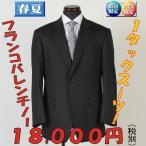 スーツAB4/AB7/BB8サイズ限定1タックビジネススーツ「Franco Valentino」チャコールグレー 織り柄 5GS910
