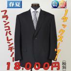スーツBB4/BB5/BB6/BB7サイズ限定1タックビジネススーツ「Franco Valentino」絹混素材 濃紺 シャドーストライプ柄 9GS910
