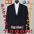 ジャケットGJ82033-KBE6/KBE7サイズキングサイズテーラードジャケットウール素材 ヘリンボン柄