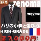 スーツGS21011-A体サイズ限定1タックビジネススーツ「RENOMA PARIS」Super100's グレーイッシュネイビーストライプ柄