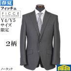 ショッピング春夏 スーツ ビジネススーツ メンズ  YA体 A体 ノータック 2パンツ ビジネス 春夏 紳士 スリム タックなし GS30025