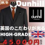 ダンヒル スーツ BB3