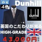 スーツGS91188-BB5サイズ1タックビジネススーツ英国「Dunhill」オーダー生地 日本製 選べる4柄