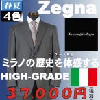 スーツGS91193−AB5サイズ1タックビジネススーツErmenegildo Zegna「TROPICAL」最高級ウール100% 選べる4柄 -決算sale-