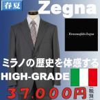 スーツGS91196-BB5サイズ1タックビジネススーツErmenegildo Zegna「TROPICAL」最高級ウール100%