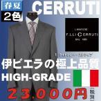 スーツGS91723−AB6サイズ1タックビジネススーツ伊「Cerruti Dal1881」社製ウール100%素材 選べる2柄