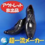 ショッピング紳士 紳士靴RD315−25.0  25.5  26.0cm本格拘りスタイルが大特価!変形ストレートチップ・ブラックビジネスシューズ!