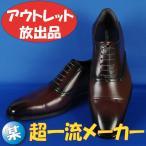 RD829−26.0/27.0cmストレートチップ・バーガンディビジネスシューズ 日本製
