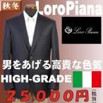 ジャケットRJi4206−シングル2釦インポート素材秋冬ジャケット!「Loro Piana」最高級ウール100%!艶のある上質無地 濃紺ブレザー!
