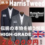 ジャケットRJ6202-シングル2釦秋冬ジャケット「Harris Tweed」最高級ウール100%裏地はキュプラ100%素材 チェック柄