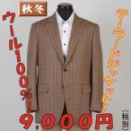 ジャケットRJ8004-テーラードジャケット薄茶 チェック柄 ウルトラセール