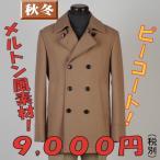 ショッピングピーコート コート Pコート メルトン風ウール ビジネスコート  カジュアルコート ピーコート RK4627