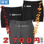 スラックスRP9004-ノータックスラックス洗えるパンツ 選べる3柄
