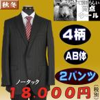 ショッピング2012 今週のセール第15弾スーツRS2012−AB体サイズ限定2パンツスーツノータックスリムビジネススーツ選べる4柄