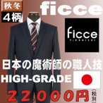 スーツRS2013−Y体サイズ限定ノータックスリムビジネススーツ「FICCE」 選べる4柄