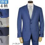 スーツ ビジネススーツ メンズ ノータック シルクYA体 A体 AB体 春夏 ビジネス 紳士 スリム タックなし 24000 RSi3046