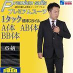 スーツ 1タック ビジネススーツ メンズ  A体/AB体/BB