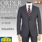 オーダークオリティスーツ  ベーシック細身ライン ノータック2ボタンスリム ビジネススーツ Y A AB体 13000 rs6099