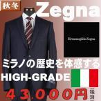 ゼニア スーツ スタイリッシュ
