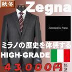 ゼニア スーツ グレー系