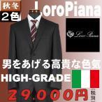 ショッピング秋冬 スーツ秋冬 ビジネス メンズRSi8035−AB体/BB体サイズ体限定インタックスリムスーツイタリア「Loro Piana」社製Super130's生地 選べる3タイプ
