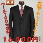 ビジネススーツ シングル 2つボタン  RSi8508-AB体限定1タックスーツ毛100%素材 黒無地