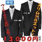 今週のセール第35弾スーツRS9016-A体/AB体/BB体サイズ限定ノータックスリムビジネススーツ「NewZealand Wool」Super110's生地使用選べる2色