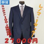 スーツRSi9114-AB体サイズ限定1タックビジネススーツ「RENOMA」Super100's生地使用