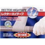 レクターハイテープ RH-3 レクター 耐熱 蒸気 ユニテック 補修テープ RH3 漏れ 補修 漏れ止 配管補修