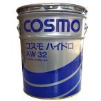 (送り先が企業様専用 個人事業主は不可)作動油 ハイドロ AW32番  AW46番 コスモ 20L ペール缶 送り先が個人の場合は1缶4,000円