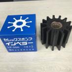 樫山工業 ポンプ インペラ LP-500 ノリ用 セレックスポンプ 送料無料