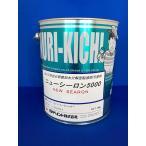 ニューシーロン5000 2kg 青 船底塗料 貝・海藻が約1年付かない  (送料無料)