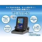 HONDEX (ホンデックス) PS-611CN 5型ワイドカラー液晶GPS内蔵プロッター魚探 アンテナ内臓 GPS魚群探知機 PS611CN