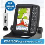 HONDEX (ホンデックス) PS-611CN ワカサギパック 5型ワイドカラー液晶 ポータブル GPS内蔵 プロッター 魚探