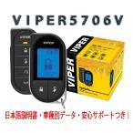 VIPER5706V 車種別ガイド・VIPER日本語説明書・取付サポートつき