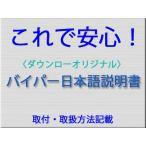 〈WEB限定〉 VIPER330V専用取付&取扱日本語説明書
