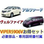 20ヴェルファイア・アルファード専用VIPER5906V+キー不要イモビライザー解除キット