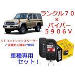 ランクル70復刻版専用VIPER5906Vパッケージ リモコンエンジンスターターが便利!