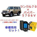 ランクル70復刻版専用VIPER5706Vパッケージ リモコンエンジンスターターが便利!