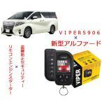 30アルファード専用VIPER5906V+イモビライザー解除キット
