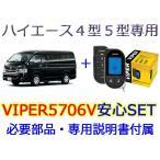 ハイエース4型プッシュスタート車専用VIPER5706V+イモビライザー解除キット リモコンエンジンスターターが便利!