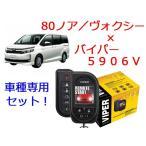 80ヴォクシー/ノア専用 VIPER5906V+イモビライザー解除キット