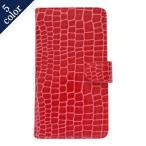 Apple iPhone4/4s スマホケース 横型 横開き 手帳型 シンプル カラフル クロコ風 レザー カバー Diary 保護フィルム付