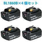 マキタ純正リチウムイオンバッテリーBL1860B(18V 6.0Ah) A-60484 4個セット 箱無し