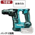 マキタ 17mm充電式ハンマドリルHR171DZK (18V 本体のみ)バッテリ、充電器別売