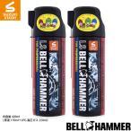 LSベルハンマー スプレー420ml×2本セット