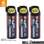 LSベルハンマー スプレー420ml×3本セット