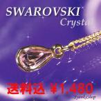 【送料無料】プチネックレス ◆《スワロフスキークリスタル》
