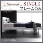 ショッピングすのこ すのこベッド シングル フレームのみ 木製 棚 コンセント付き 桐のすのこ仕様 ベッド シングルベッド 木製 おしゃれ かわいい